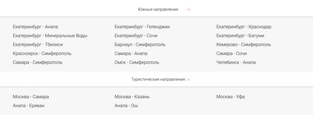 Распродажа «Уральские авиалинии»