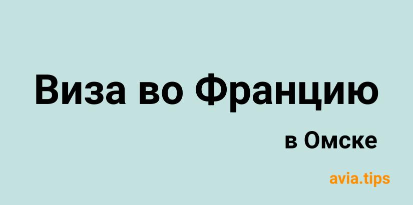 Получение визы во Францию в Омске