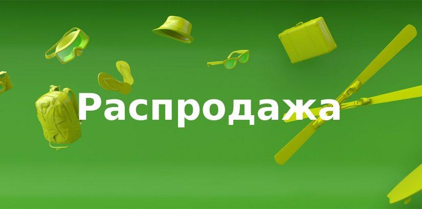 Большая осенняя распродажа S7: направления из Омска