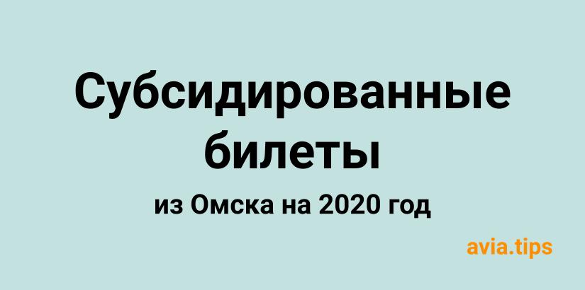 Все субсидированные билеты из Омска на 2020 год