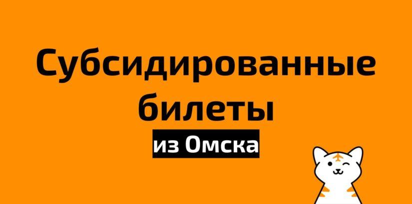 Все субсидированные билеты из Омска на 2021 год